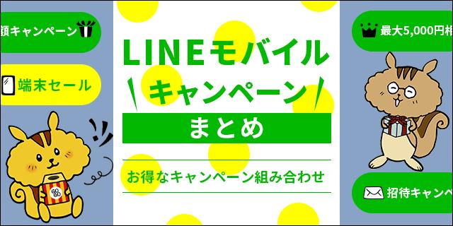 【2020年1月版】LINEモバイルのキャンペーンまとめ!1番お得に申し込むためのキャンペーン組み合わせはコレ!