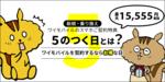 [関連記事]5のつく日でTポイント→PayPay15,555円分GET! ワイモバイル乗り換えキャンペーンを解説します!のサムネイル