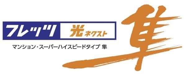 スーパーハイスピードタイプ隼のロゴ