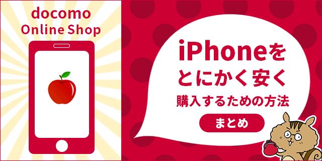 ドコモオンラインショップでiPhoneをとにかく安く購入するための方法と申し込み手順まとめ