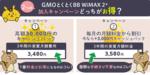 [関連記事]GMOとくとくBB WiMAXのキャッシュバックを受け取るまでの手順総まとめ、忘れないための対処法のサムネイル