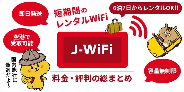 J-WiFiってどう? 旅行先でもレンタルできるポケットWiFiのメリット・デメリットまとめ