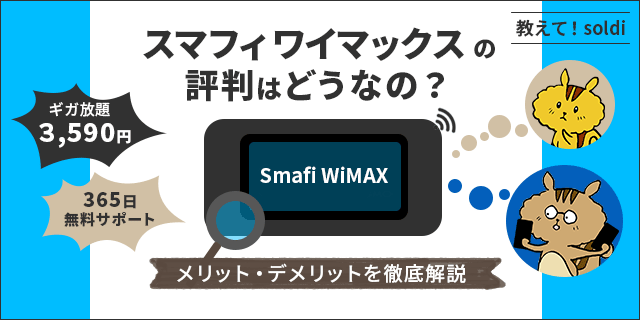 Smafi WiMAXの評判は?メリット・デメリットから申込み方法まで徹底解説
