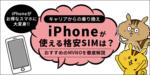 [関連記事]iPhoneが使える格安SIMは? キャリアから格安SIMへの乗り換えで注意するポイント&おすすめのMVNOを徹底解説のサムネイル