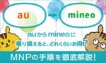 [関連記事]auからマイネオ(mineo)に乗り換えるとどれくらいお得?MNPの手順を徹底解説!のサムネイル