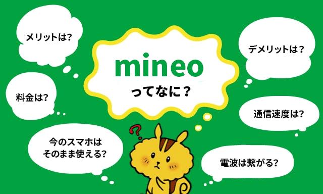 mineoとは?
