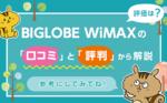 [関連記事]BIGLOBE WiMAXの評価は? BIGLOBE WiMAXについて口コミと評判から解説のサムネイル