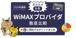 [関連記事]おすすめのWiMAXプロバイダ6選比較【2020年7 月】お得に契約するポイントまとめのサムネイル
