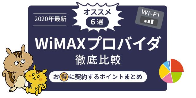 おすすめのWiMAXプロバイダ6選比較【2020年7 月】お得に契約するポイントまとめ
