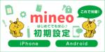 [関連記事]mineoの設定はこれで完璧!初めてでも安心なAndroid/iPhoneの設定手順まとめのサムネイル