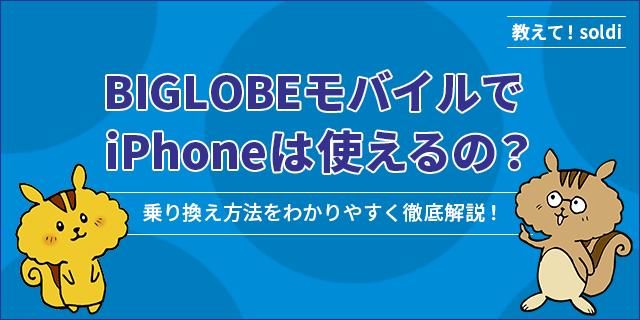BIGLOBEモバイルでiPhoneは使えるの?3パターンの乗り換え方法をわかりやすく徹底解説!