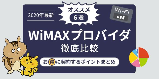 【28社比較】WiMAX契約におすすめのプロバイダ厳選5社!後悔しない選び方を徹底解説!
