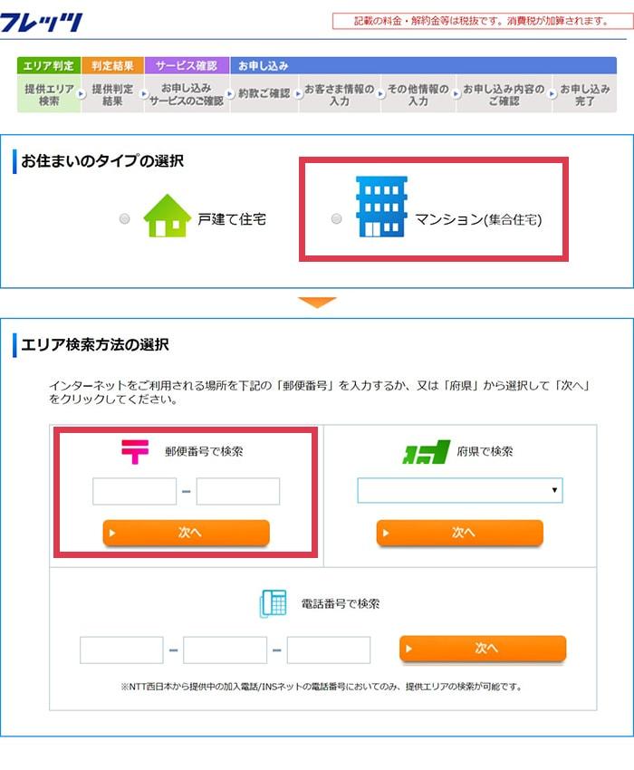 NTT西日本公式ページのエリア判定にアクセスし、「マンション(集合住宅)」「郵便番号」を入力する