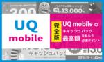 [関連記事]【2020年11月】UQモバイルキャッシュバック最高額・スマホ値引きキャンペーンの全て、SIMのみ・MNPも対象!のサムネイル