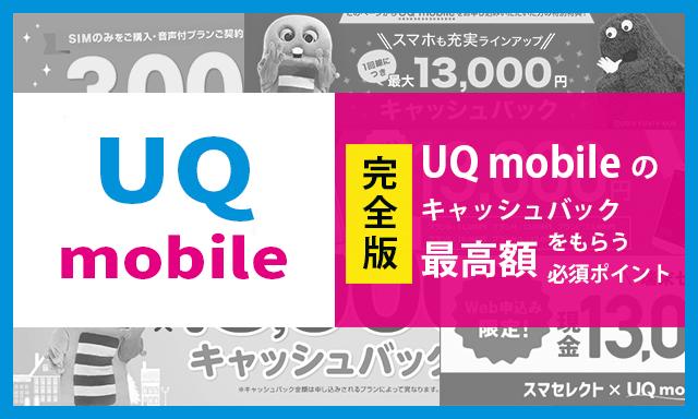 モバイル uq