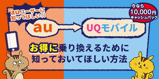 auからUQモバイルへお得に乗り換えるために知っておきたい方法