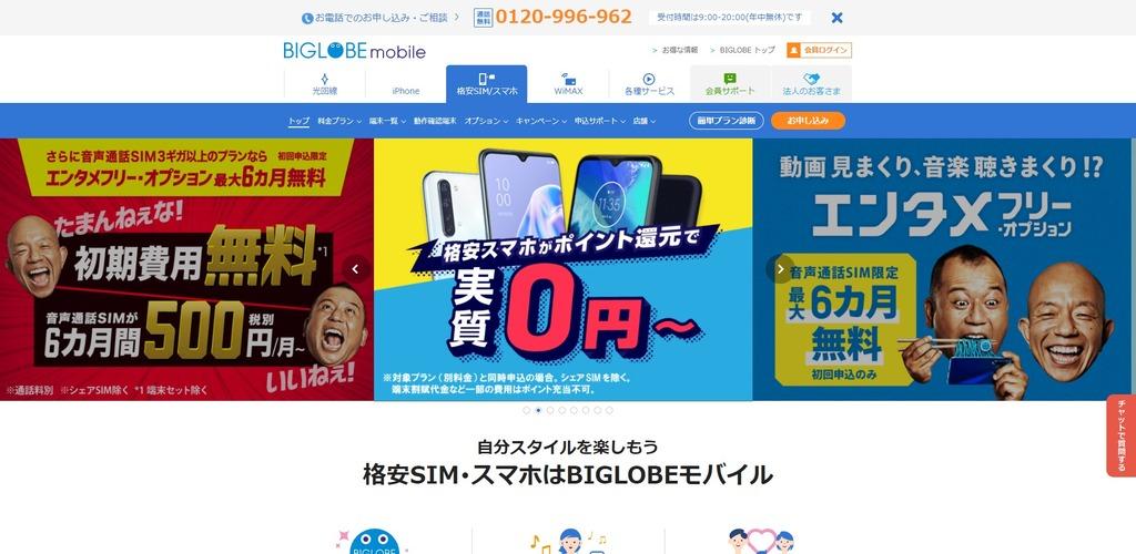 BIGLOBEモバイル公式ホームページTOP