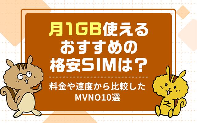 月1GB使えるおすすめの格安SIMは? 料金や速度から比較したMVNO10選
