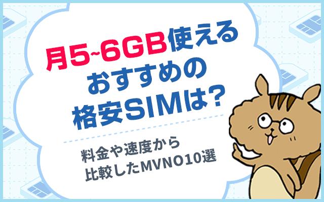 月5~6GB使える格安SIMのプラン比較|料金や速度から比較したおすすめMVNO10選