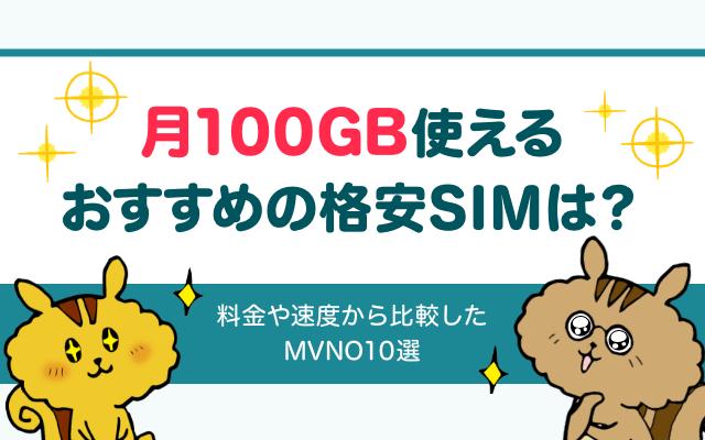 月100GB使えるおすすめの格安SIMは?|料金や速度から比較したレンタルSIMサービス6選