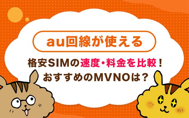 au回線が使える 格安SIMのau回線で速度・料金を比較!おすすめのMVNOは?