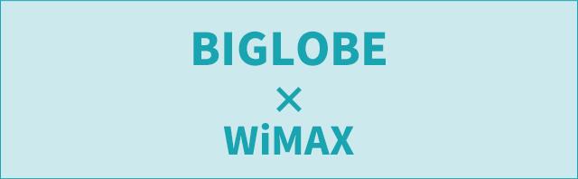 BIGLOBE×WiMAX