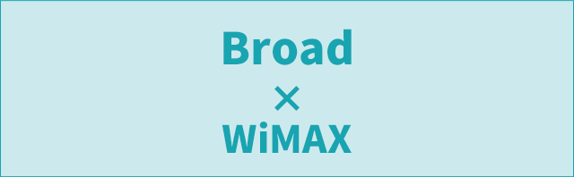 Broad×WiMAX