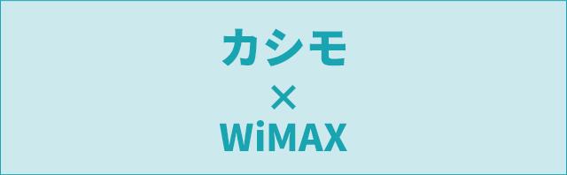 カシモ×WIMAX
