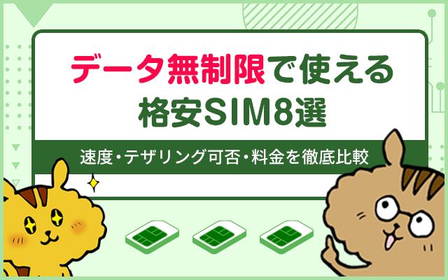 データ無制限で使える格安SIM8選