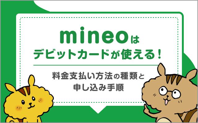 mineoはデビットカードが使える!料金支払い方法の種類と申し込み手順