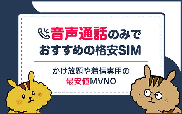 音声通話のみでおすすめの格安SIM|かけ放題や着信専用の最安値MVNO