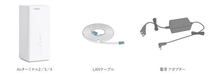 ソフトバンクエアー返却機器のairターミナル、電源アダプター、LANケーブル