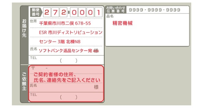 ソフトバンクエアー返却時の配達伝票イメージ