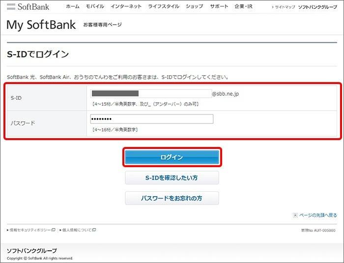 解約証明書発行手順1_ my softbankへログイン
