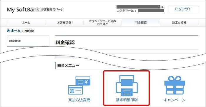 解約証明書発行手順3_ 「請求明細印刷」をクリック