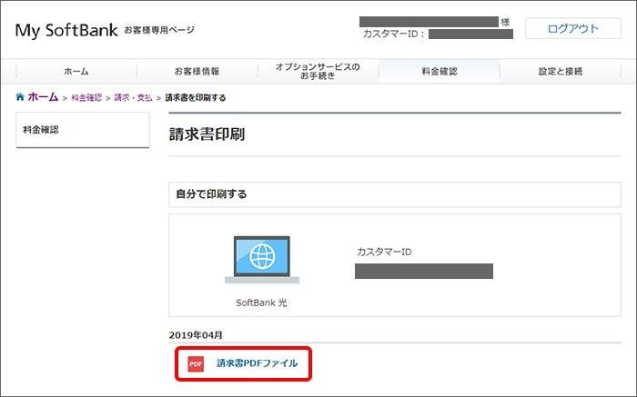 解約証明書発行手順4_ ご希望月の「請求書PDFファイル」をクリック