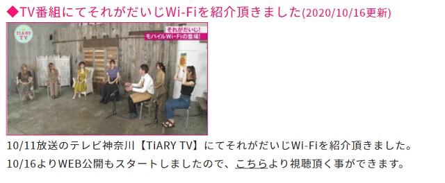 それがだいじWi-Fiの1000円割引キャンペーン