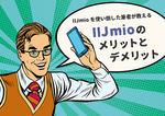 [関連記事]IIJmioのメリット・デメリット・評判総まとめ、格安SIMオタクがIIJmioの魅力を徹底解説しますのサムネイル
