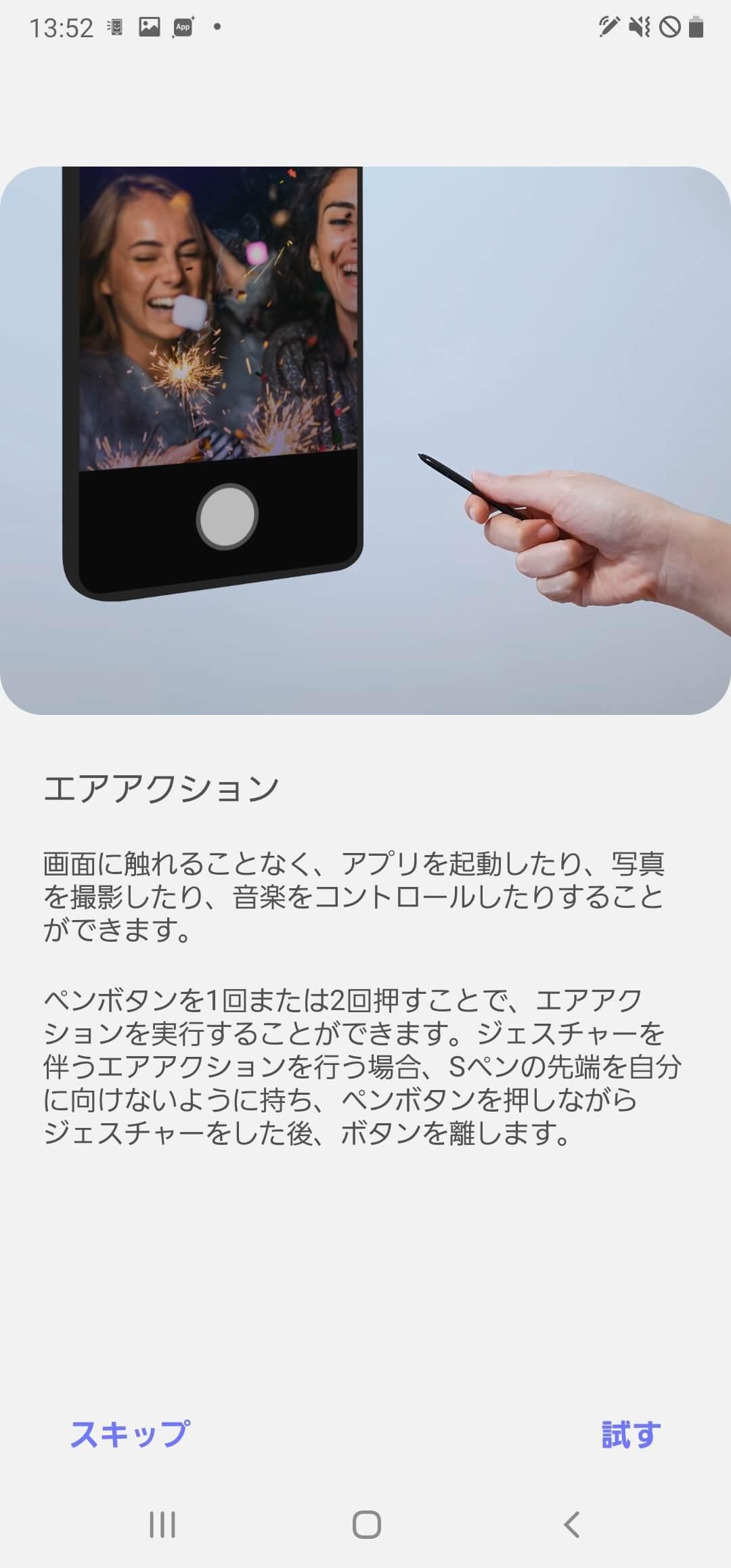 Galaxy Note20 Ultra 5Gのエアアクション