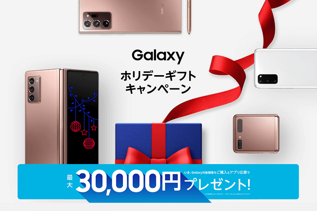 Galaxy Note20 Ultra 5Gホリデーギフトキャンペーン