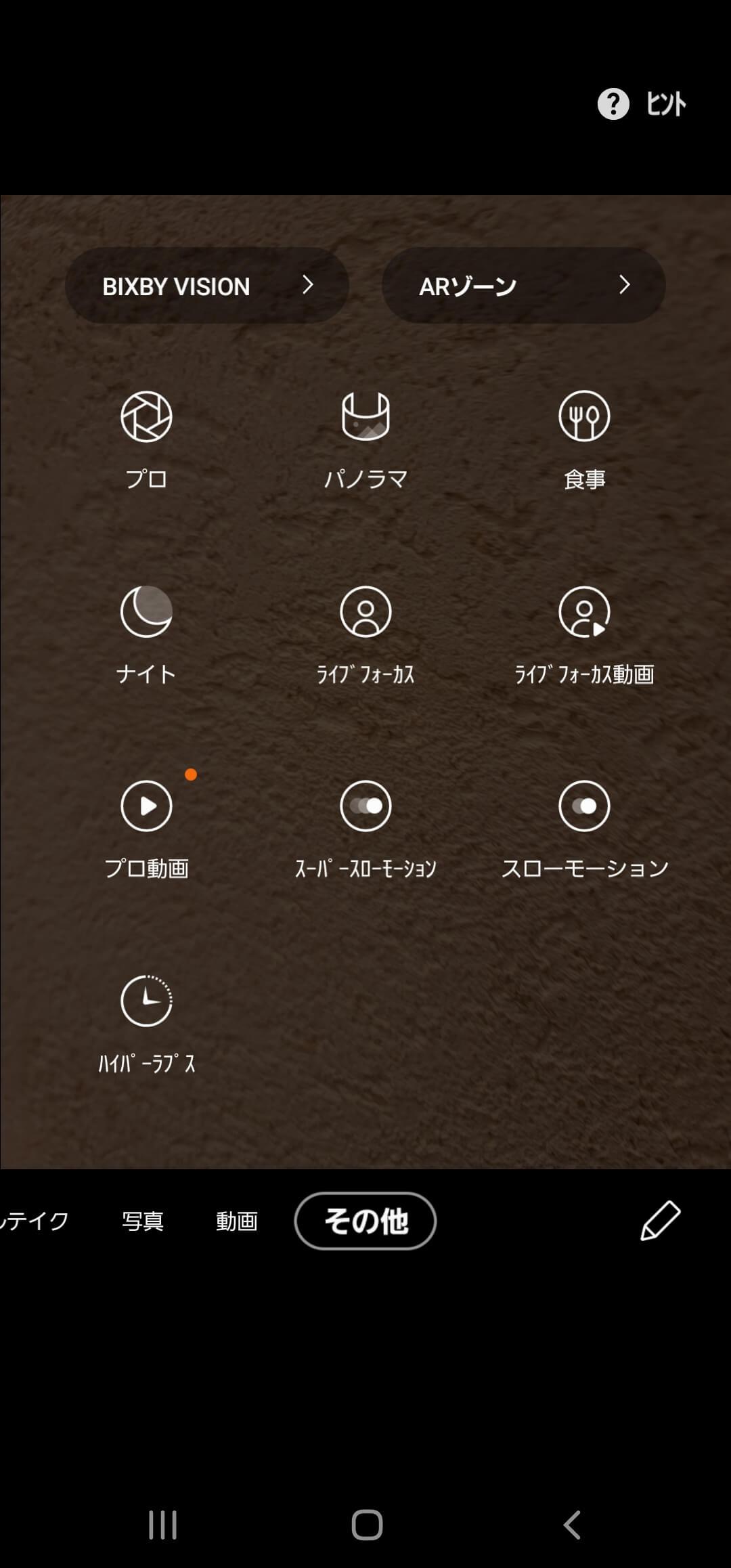 Galaxy Note20 Ultra 5Gのフィルターモード