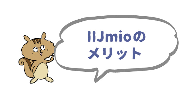IIJmioのメリット