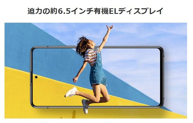 Galaxy A51 5Gのディスプレイ