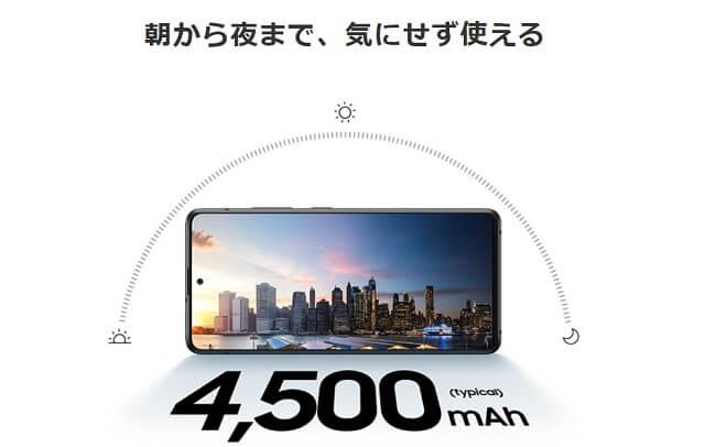 Galaxy A51 5Gのバッテリー