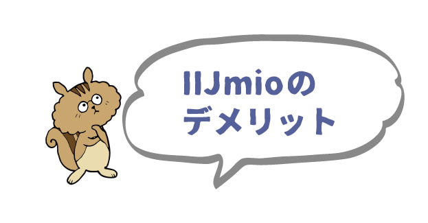 IIJmioのデメリット
