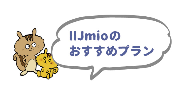 IIJmioのおすすめプラン