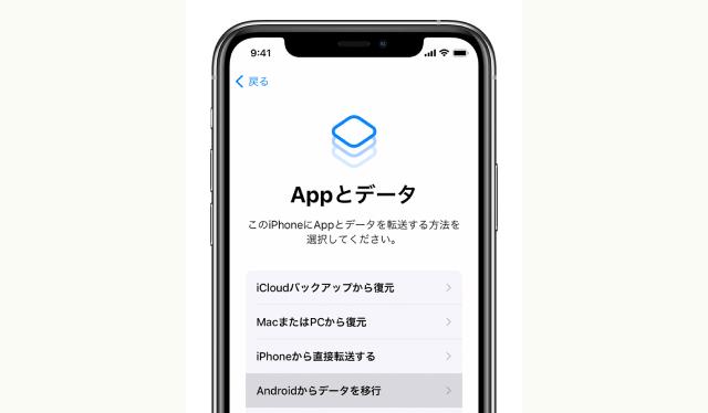 新しいスマホを設定する際に、「App とデータ」画面に進んだら「Android からデータを移行」をタップする
