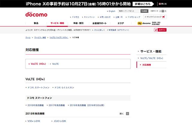 docomo VoLTEをサポートしている端末はdocomoのページで確認できます