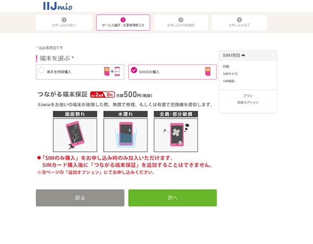 IIJmioの申し込み画面:端末を選ぶ画面に遷移します。ここでは「端末を同時購入」するのか、「SIMのみ購入」するのかを選択します。今回は「SIMのみ購入」を選択。