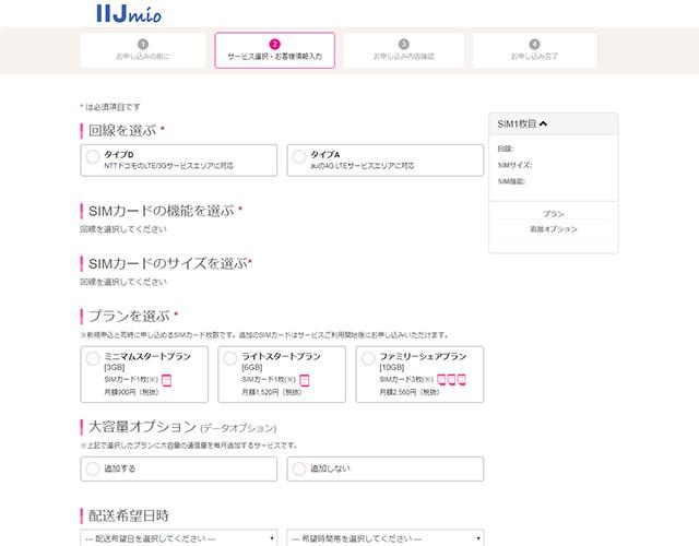 IIJmioの申し込み画面:回線、SIMカードの種類、プランを選ぶページに遷移します。